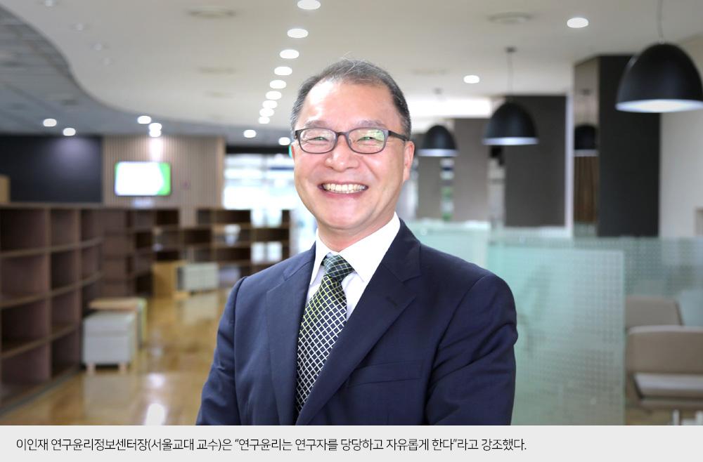 이인재 연구윤리정보센터장(서울교대 교수)은 '연구윤리는 연구자를 당당하고 자유롭게 한다'라고 강조했다.