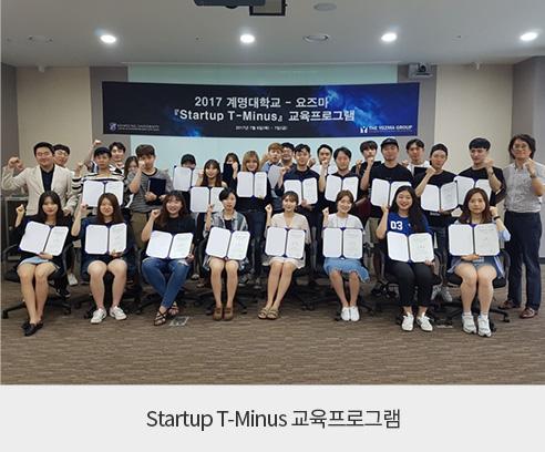Startup T-Minus 교육프로그램